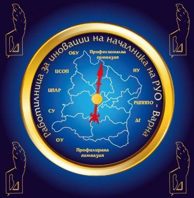 """Работилница за иновации на началника на РУО-Варна"" - Изображение 1"