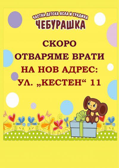 "ФИЛИАЛ УЛ.""КЕСТЕН"" 11 - Изображение 1"