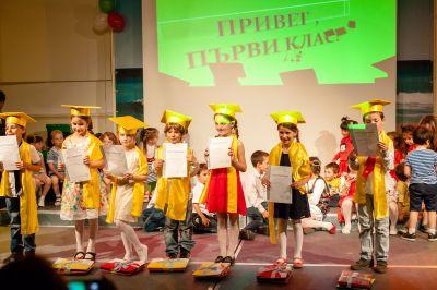 Випуск 2016 - ЧДГ Чебурашка - град Варна