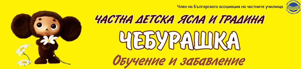 ЧДГ Чебурашка - ЧДГ Чебурашка - град Варна